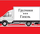 Фотография в Авторынок Транспорт, грузоперевозки Предоставляем следующие услуги Грузоперевозки: в Челябинске 150