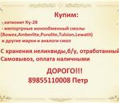 Фотография в Работа Разное Куплю дорого смолы ионообменные отечественного в Москве 100