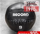 Изображение в Спорт Другие спортивные товары Диаметр: 35 смВес: от 1 кг до 12 кгМедбол в Архангельске 1990