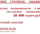 Foto в Недвижимость Агентства недвижимости В услуги по недвижимости входит: - Купля-продажа в Улан-Удэ 30000