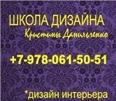 Foto в Образование Школы текст для объявлений:Школа дизайна - Кристины в Севастополь 2500