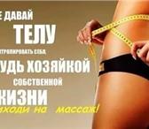 Foto в Красота и здоровье Похудение, диеты Уважаемые гости моего объявления . не секрет в Воронеже 2500