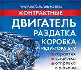 Фотография в Авторынок Автозапчасти 7 лет наши Запчасти покупают в этом городе в Нижнем Новгороде 35000