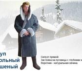 Фотография в Одежда и обувь Пошив, ремонт одежды Меховая спецодежда из натуральной овчины! в Ярославле 0