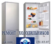 Фотография в Электроника и техника Холодильники Ремонт холодильников Атлант у вас на дому. в Челябинске 350