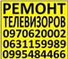 Изображение в Электроника и техника Ремонт и обслуживание техники Ремонт телевизоров производит телемастер в Москве 1000