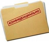 Фото в Help! Находки Сбор Поиск Наблюдение, а так же консультация в Томске 5000