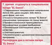 Foto в Отдых и путешествия Детские лагеря Не знаете чем занять ребенка летом в Челябинске? в Челябинске 6990