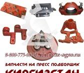Изображение в Авторынок Пресс-подборщик Ставропольский склад предлагает запчасти в Новокузнецке 39