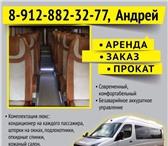Foto в Авторынок Аренда и прокат авто Оказываем пассажирские перевозки комфортабельным в Перми 1000