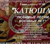 Фотография в Развлечения и досуг Концерты, фестивали, гастроли 5 мая в 17-00 в концертном зале дома культуры в Волгограде 300