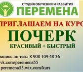 Foto в Образование Преподаватели, учителя и воспитатели Мы хотим, чтобы наши дети писали красиво, в Омске 350
