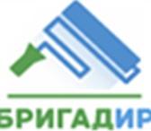 Изображение в Строительство и ремонт Ремонт, отделка Компания «Бригадир» с 2011 года занимается в Москве 0