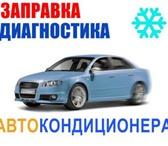 Изображение в Авторынок Автозапчасти Заправка АвтоКондиционера;- Опрессовка под в Томске 1500