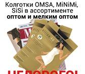 Фото в Одежда и обувь Женская одежда Колготки женские OMSA ATTIVA 20 den, OMSA в Москве 165