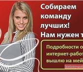 Изображение в Работа Работа на дому Требования: Обязательное наличие доступа в Екатеринбурге 20000