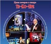 Фотография в Развлечения и досуг Концерты, фестивали, гастроли 19 ноября состоится театральный вечер, посвященный в Москве 800