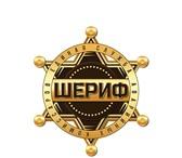 Фото в Авторынок Страхование осаго и каско Единая Служба Аварийных Комиссаров «ШЕРИФ» в Братске 1000