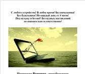 Изображение в Работа Работа на дому Требуются операторы ПК для удалённой работы в Омске 0