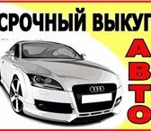 Изображение в Авторынок Аварийные авто Выкуп авто в любом состоянии в Москве 350000