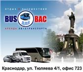 Foto в Отдых и путешествия Турфирмы и турагентства Транспортная компания «Bus для вас» в Краснодаре 800
