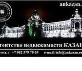 Фотография в Недвижимость Агентства недвижимости Услуги риэлтора в Казани. Все виды сделок в Казани 50000