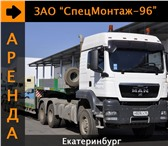Фотография в Авторынок Авто на заказ Аренда трала Faymonville Tele-Z-4L-AAA Екатеринбург. в Екатеринбурге 1000