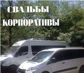 Изображение в Авторынок Авто на заказ Комфортабельные пассажирские микроавтобусы в Сыктывкаре 0