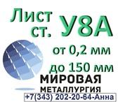 Фото в Строительство и ремонт Строительные материалы Продам листы сталь У8А по низкой цене в отличном в Екатеринбурге 0
