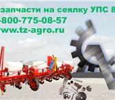 Фото в Авторынок Автозапчасти Группа компаний С-Агросервис предлагает купить в Владикавказе 750
