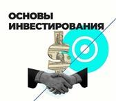 Foto в Образование Курсы, тренинги, семинары Обучение инвестированию на фондовом рынке в Москве 3000