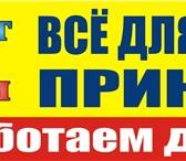 Фото в Компьютеры Принтеры, картриджи Заправка любых Картириджей, ремонт и обслуживание в Воронеже 300