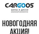 Фотография в Авторынок Шины Наша компания уже ни первый год на рынке.Компания в Москве 3999