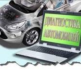 Изображение в Авторынок Автосервис, ремонт диагностика отечественных авто  чистка форсунок в Орске 300