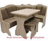 Изображение в Мебель и интерьер Кухонная мебель Кухонный комплект «БРИЗ»Цена комплекта 9250 в Москве 9250