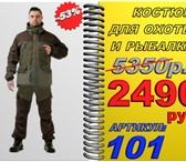 Фото в Одежда и обувь Мужская одежда Костюм для охоты, рыбалки и активного отдыха. в Москве 2490