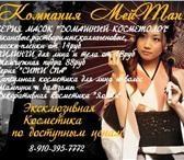 Изображение в Работа Вакансии МейТан – это Российская компания из Барнаула. в Нижнем Новгороде 0
