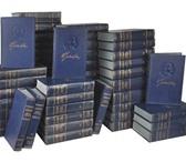 Фото в Хобби и увлечения Книги 55 томов+ алфавитный указатель.Издательство в Саратове 6000