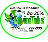 Foto в Авторынок Присадки к топливу Продаем катализатор горения топлива, увеличивающий в Чебоксарах 1300