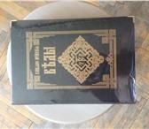Фото в Хобби и увлечения Книги Книга с цветными и чёрно-белыми картинками.Подарочное в Москве 7800