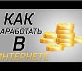 Foto в Работа Работа для студентов Набираю команду для работы в интернете. Полное в Ставрополе 500