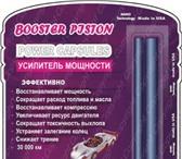 Foto в Авторынок Прочая автохимия Двигатель дымит? Упали давление в цилиндрах в Новосибирске 400