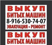 Фотография в Авторынок Аварийные авто Выкуп авто, выкуп битых машин, выкуп целых в Москве 90000