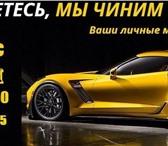Foto в Авторынок Автосервис, ремонт Мы не просто решаем проблемы целостности в Москве 0