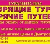 Foto в Отдых и путешествия Турфирмы и турагентства Горящие туры от Алекс-Тур в Дмитрове !  в Дмитрове 0