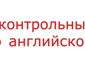 Фотография в Образование Иностранные языки Качественное выполнение тестов, контрольных, в Тюмени 100