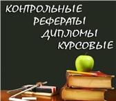 Фотография в Образование Рефераты Наша Компания поможет вам легко и весело в Смоленске 250