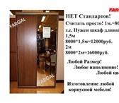 Фотография в Мебель и интерьер Мебель для прихожей Предлагаем шкаф купе для прихожей Оптимал в Санкт-Петербурге 7500