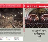 Foto в Хобби и увлечения Книги М.Е.Т.Р.О. — временное пристанище для людей, в Москве 349