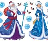 Изображение в Развлечения и досуг Организация праздников Заказ Деда Мороза и  Снегурочки!Стоимос тьновогоднего в Екатеринбурге 1500